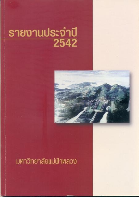 รายงานประจำปี 2542  มหาวิทยาลัยแม่ฟ้าหลวง