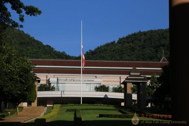 การลดธงครึ่งเสา ภายในมหาวิทยาลัยแม่ฟ้าหลวง