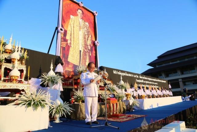 รศ.ดร.วันชัย ศิริชนะ อธิการบดีมหาวิทยาลัยแม่ฟ้าหลวง กล่าวเทิดพระเกียรติคุณ พระบาทสมเด็จพระปรมินทรมหาภูมิพลอดุลยเดช  ณ ลานเฉลิมพระเกียรติสมเด็จพระศรีนครินทราบรมราชชนนี