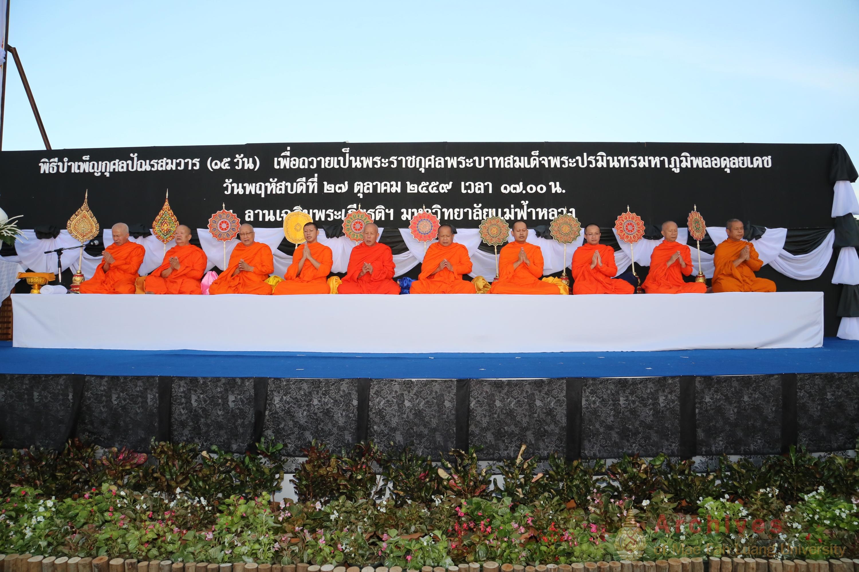 พระสงฆ์ทรงสมณศักดิ์ 10 รูป สวดพระพุทธมนต์  ถวายเป็นพระราชกุศลพระบาทสมเด็จพระปรมินทรมหาภูมิพลอดุลยเดช  ณ ลานเฉลิมพระเกียรติสมเด็จพระศรีนครินทราบรมราชชนนี