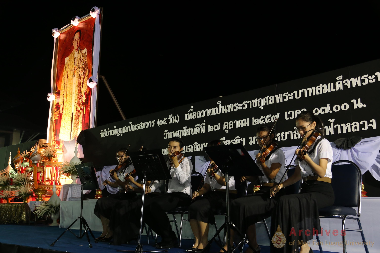 นักศึกษามหาวิทยาลัยแม่ฟ้าหลวง วงดนตรี MFU Band บรรเลงเพลงพระราชนิพนธ์  และบทเพลงเทิดพระเกียรติสมเด็จพระปรมินทรมหาภูมิพลอดุลยเดช ณ ลานเฉลิมพระเกียรติสมเด็จพระศรีนครินทราบรมราชชนนี