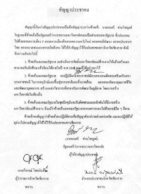 สัญญาประชาคม01